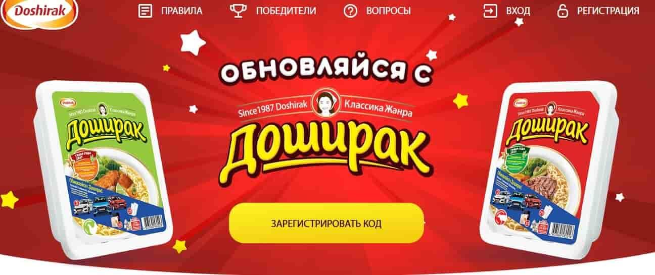 www-doshirak-com-ofitsialnyiy-sayt.jpg