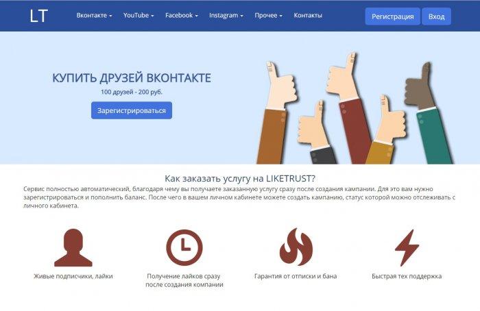 1479796132_kupit-druzey-vkontakte.jpg