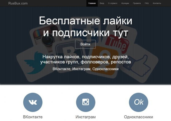 1479796288_nakrutit-druzey-vkontakte.jpg
