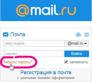 mail-ru-parol.png