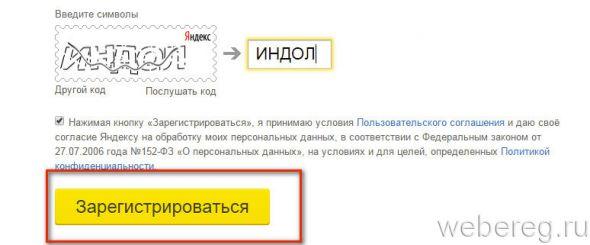 yandex-ru-10-590x245.jpg