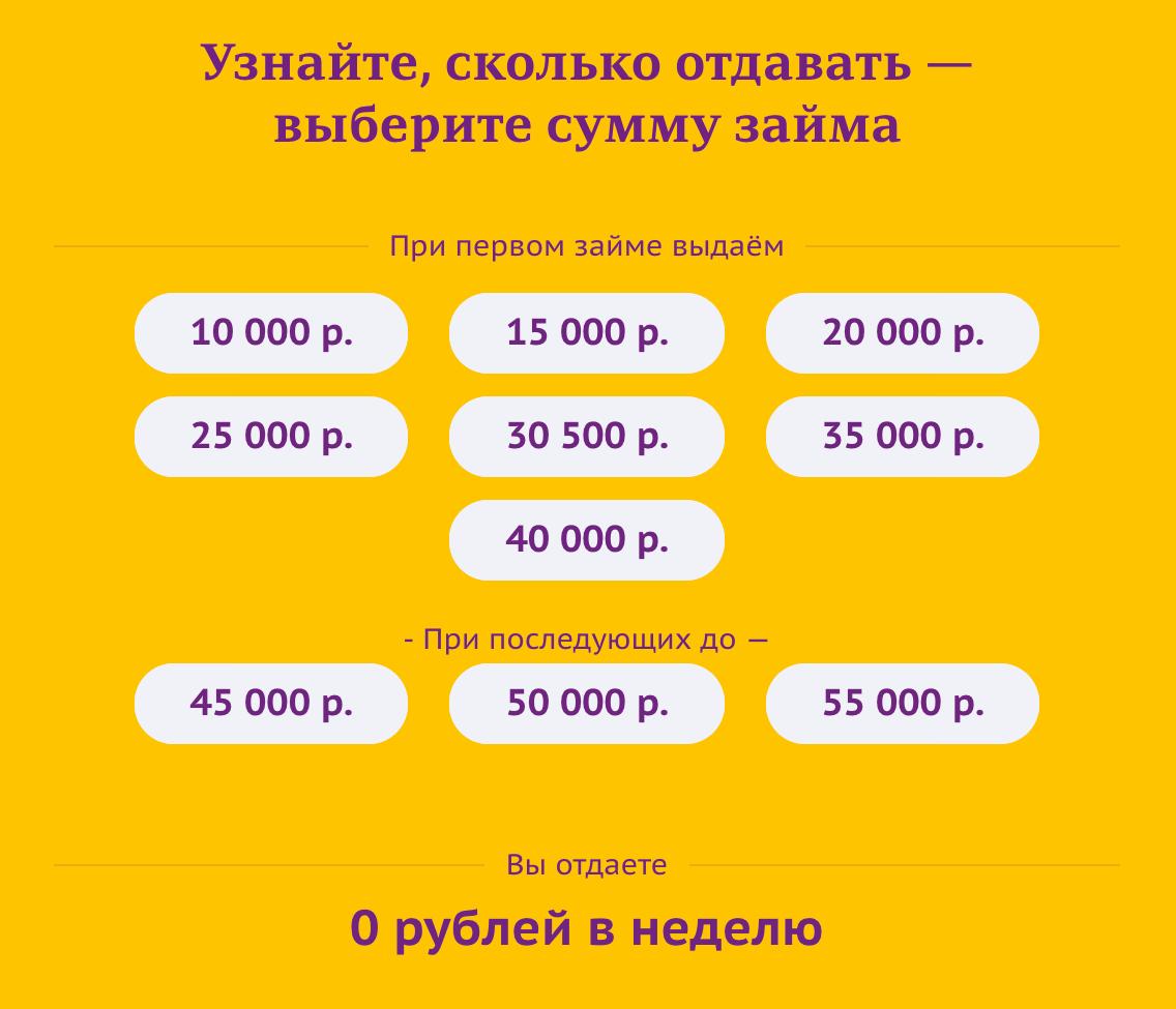 liga-deneg-vzyat-zaim.png