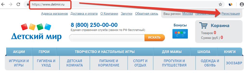 lichnyy-kabinet-detskiy-mir-1.png