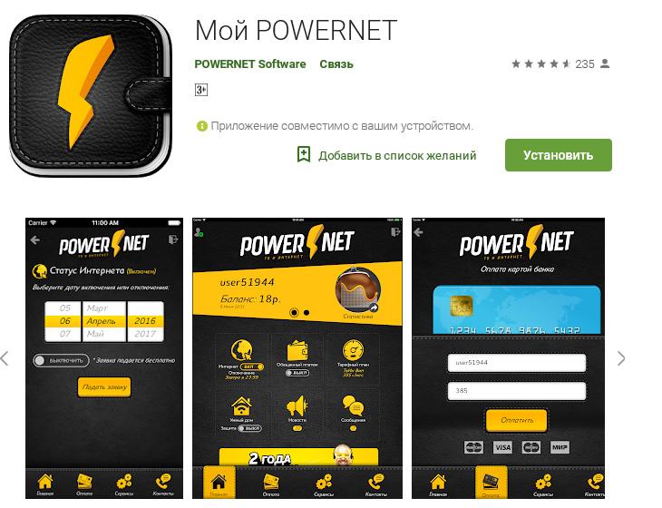 powernet3.jpg