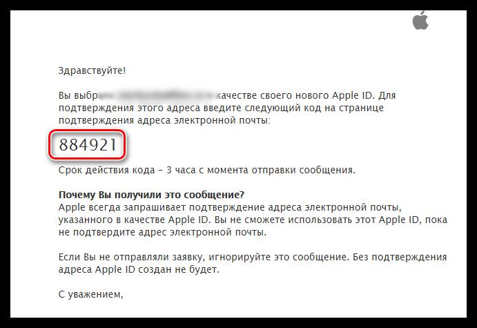 Podtverzhdenie-registratsii-Apple-ID-na-sayte.png