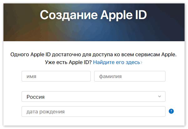 registratsiya-apple-id.png