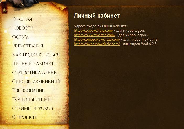 wowcircle-lichnyy-kabinet-3.png