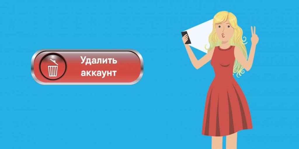 delete-profile_1506930522-1140x570.jpg