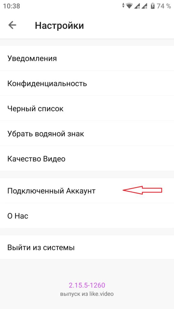 nazhmite-na-podkljuchennyj-akkaunt.png