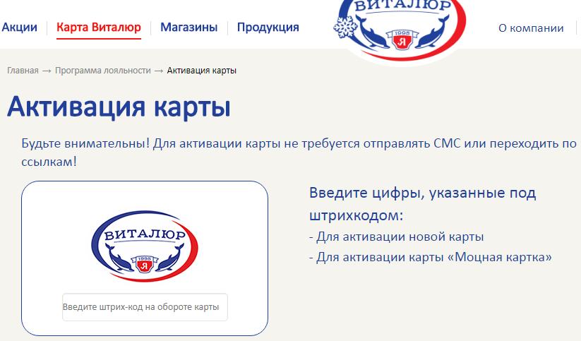 vitalyur-karta.png