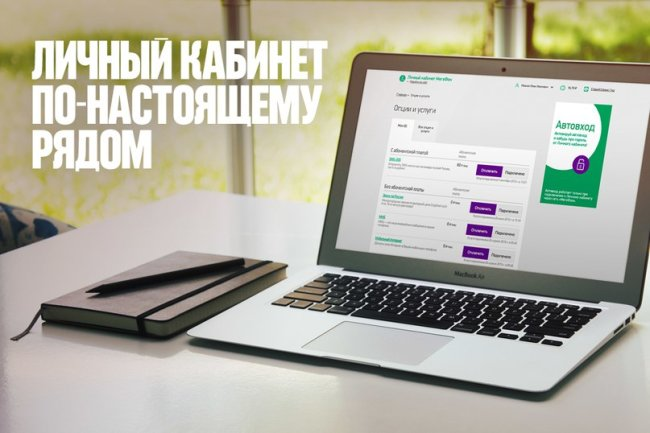 lichnyiy-kabinet-avtorizatsiya-650x433.jpg