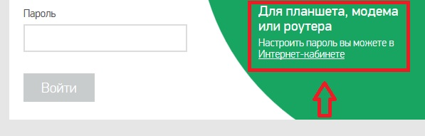 kak-poluchit-parol-lichniy-cabinet-megafon.jpg