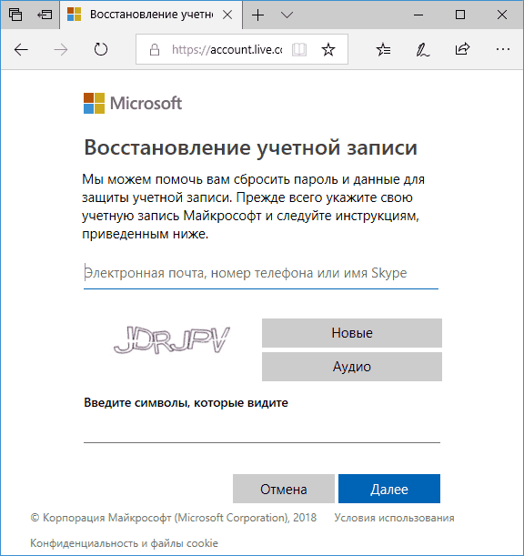 enter-microsoft-account-to-recover.png