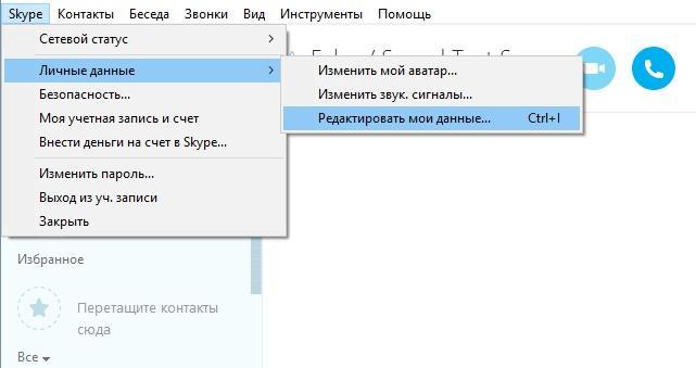 danniye-skype.jpg