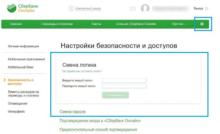 login-ili-identifikator-v-sberbank-onlajn-chto-eto5.jpg
