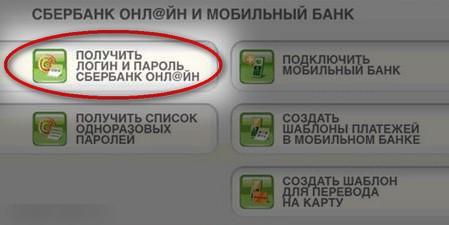 login-ili-identifikator-v-sberbank-onlajn-chto-eto1.jpg