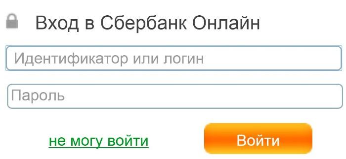 login-ili-identifikator-v-sberbank-onlajn-chto-eto3.jpg