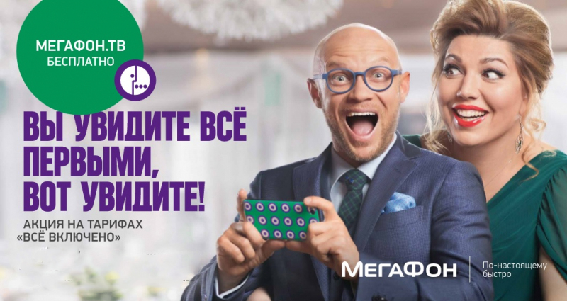 2017-03-12-15-41megafon-predlagaet-abonentam-mesyats-besplatnogo-tv-i-serialov.jpg