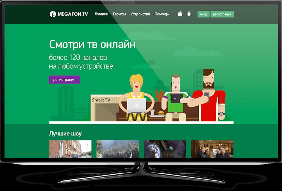 MegaFon-TV.png