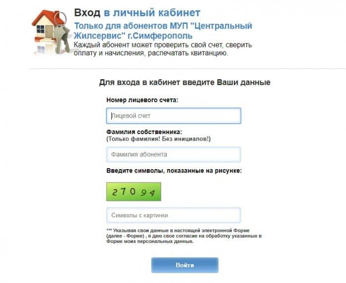 zhilservis-simferopol3.jpg