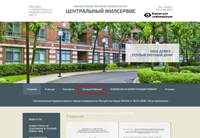 zhilservis-simferopol.jpg