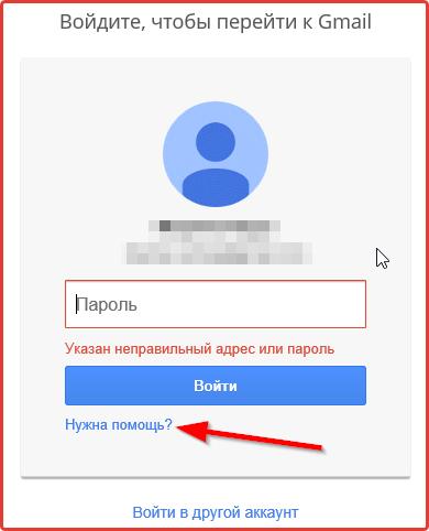 vosstanovit-akkaunt-gmail-shag-1.png