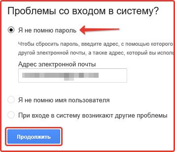 vosstanovit-akkaunt-gmail-shag-2.png