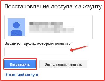 vosstanovit-akkaunt-gmail-shag-3.png