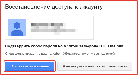 vosstanovit-akkaunt-gmail-shag-4.png