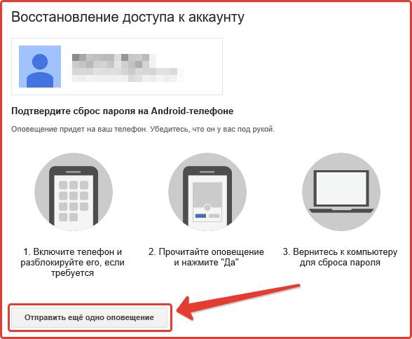 vosstanovit-akkaunt-gmail-shag-5.png