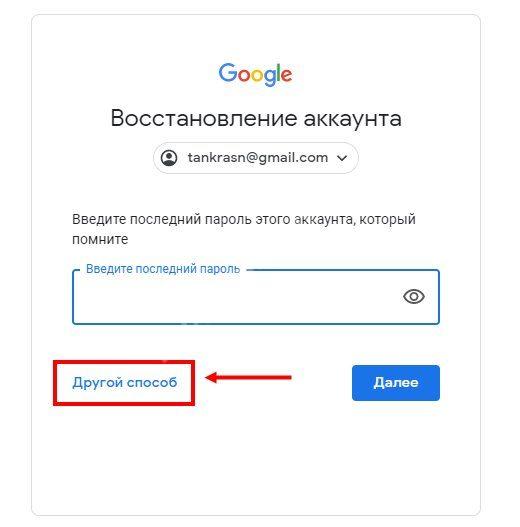 zabil-parol-gmail-5.jpg