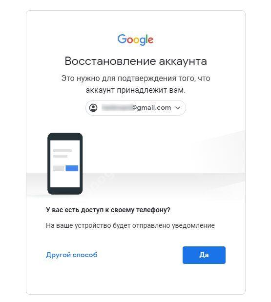 zabil-parol-gmail-6.jpg