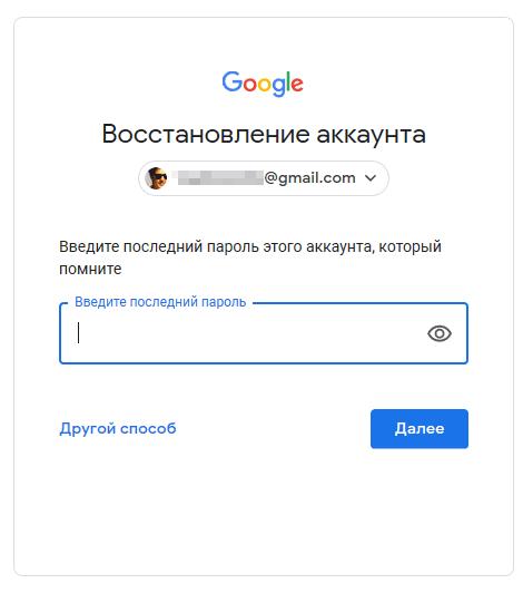 gmail_rec_3.png