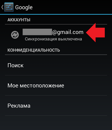 oshibka-pri-poluchenii-dannyx-s-servera-rh-01-v-play-market-kak-ispravit7.png