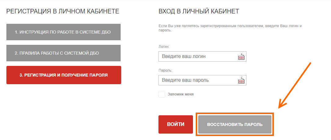 deltacredit-lichnij-kabinet-vosstanovit-parol.png