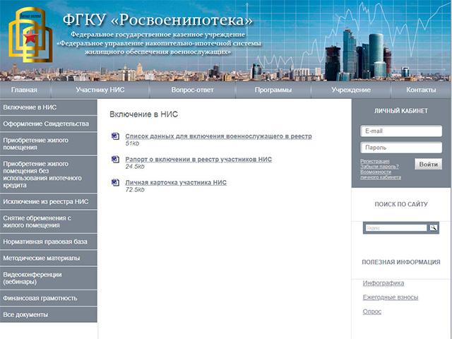 rosvoenipoteka_lichnyj_kabinet3.jpg