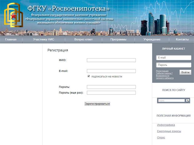 rosvoenipoteka_lichnyj_kabinet6.jpg