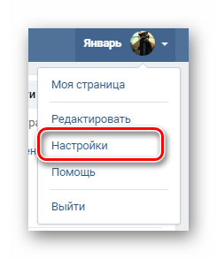Perehod-k-razdelu-Nastroyki-cherez-glavnoe-menyu-na-sayte-VKontakte-1.png