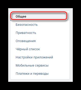 Perehod-na-vkladku-Obshhee-cherez-navigatsionnoe-menyu-v-razdele-Nastroyki-na-sayte-VKontakte-1.png