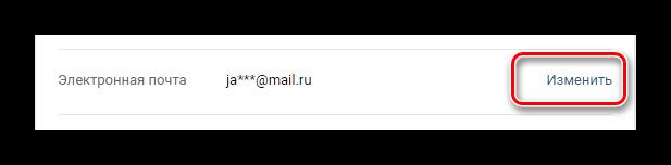 Perehod-k-redaktirovaniyu-adresa-e`lektronnoy-pochtyi-v-razdele-Nastroyki-na-sayte-VKontakte.png