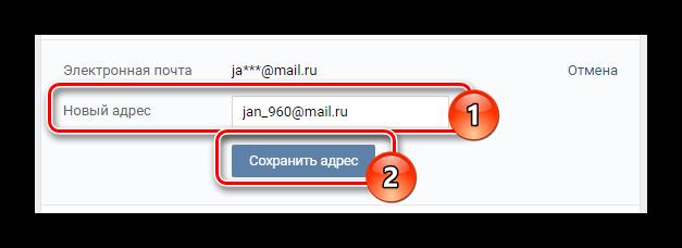 Protsess-izmeneniya-adresa-e`lektronnoy-pochtyi-v-razdele-Nastroyki-na-sayte-VKontakte.png