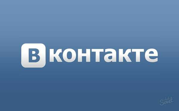 kak-uznat-login-ot-vk-esli-znaesh-parol_7.jpg