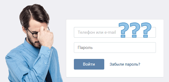 vkontakte-zabyl-login.png