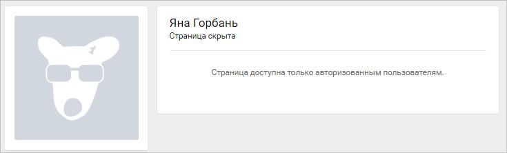 skrytie-stranitsy-vk.png