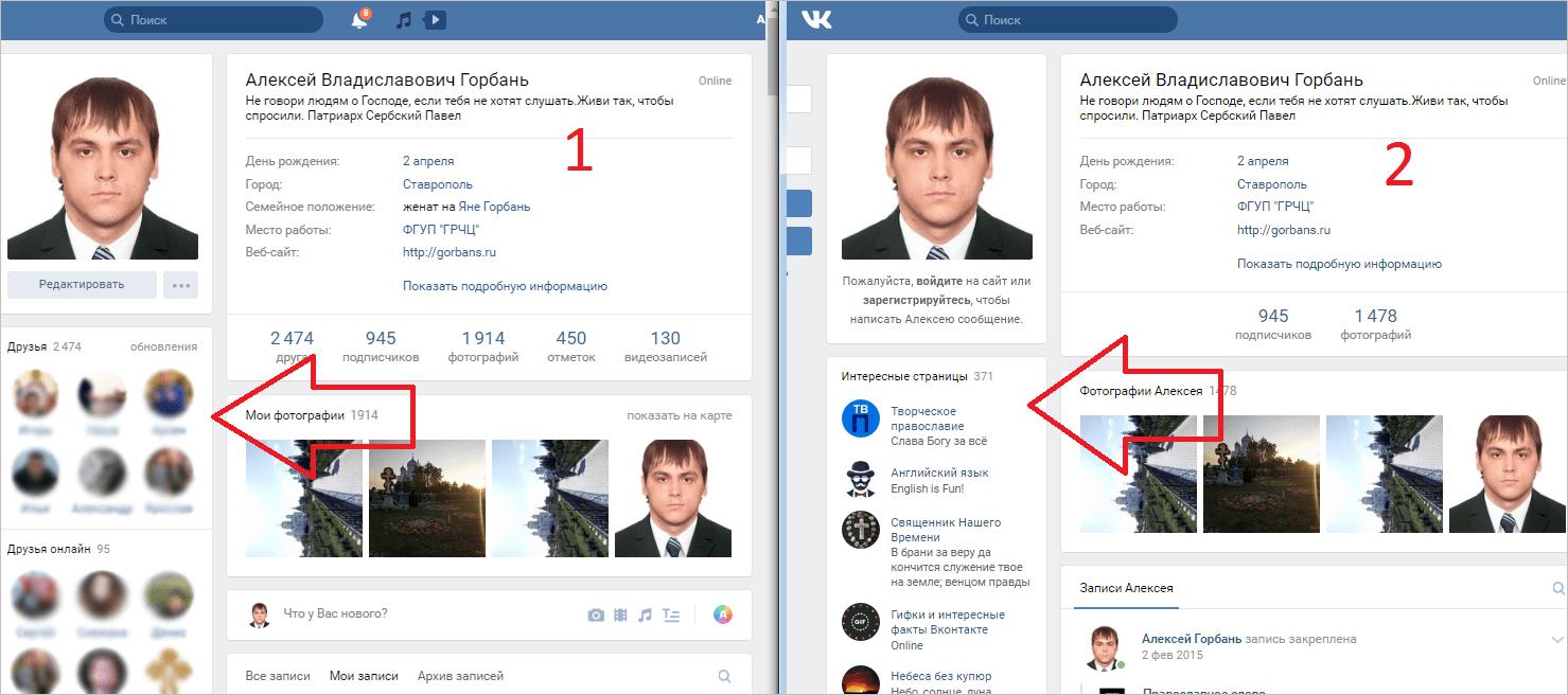 raznitsa-s-avtorizovannym-polzovatelem.png