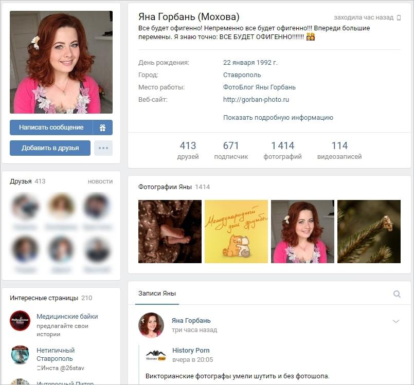 primer-stranitsy-polzovatelya-vkontakte.jpg