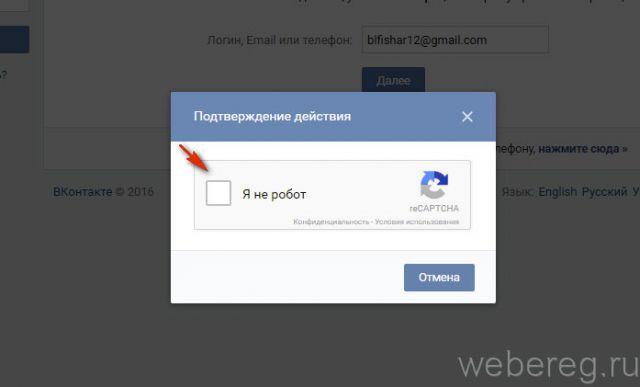 uzn-vost-parol-vk-3-640x387.jpg