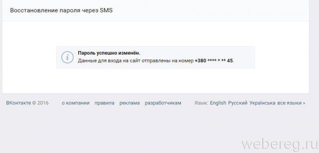 uzn-vost-parol-vk-8-640x308.jpg
