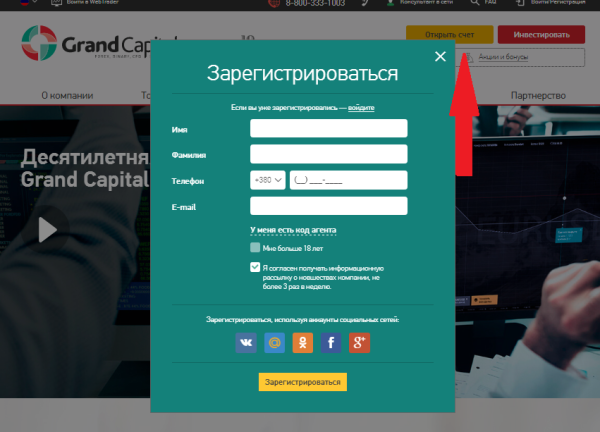 Grand-Kapital-lichnyj-kabinet-2.png