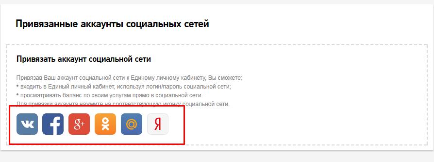 Привязка-к-соцсетям.png